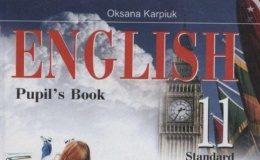 Скачати  Англійська мова  11           Карп'юк О.Д.       Підручники Україна