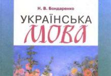Скачати  Українська мова  11           Бондаренко Н.В.       Підручники Україна