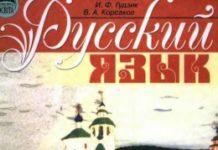 Скачати  Русский язык  6           Пашковская Н.А. Гудзик И.Ф. Корсаков В.А.     Підручники Україна