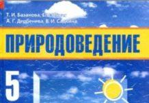 Скачати  Природоведение  5           Базанова Т.И. Новак Е.В. Дербенева А.Г. Садкина В.И.    Підручники Україна