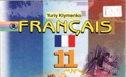 Скачати  Французька мова  11           Клименко Ю.М.       Підручники Україна