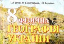 Скачати  Географія  8           Дітчук І.Л. Заставецька О.В. Брущенко І.В.     ГДЗ Україна