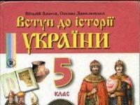 Скачати  Історія України  5           Власов В.С. Данилевська О.М.      Підручники Україна
