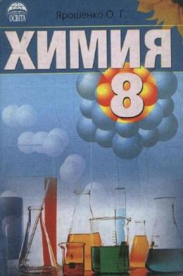 Скачати  Химия  8           Ярошенко О.Г.       Підручники Україна