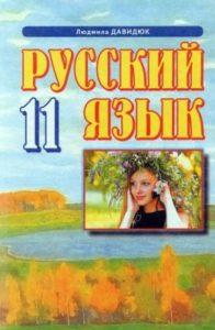 Скачати  Русский язык  11           Давидюк Л.В.       Підручники Україна