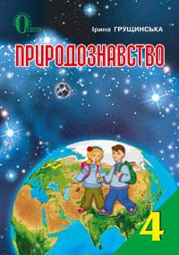 Скачати  Природознавство  4           Грущинська І.В.       Підручники Україна