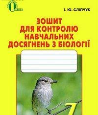 Скачати  Біологія  7           Сліпчук І.Ю.       ГДЗ Україна