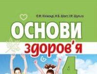 Скачати  Основи здоров'я  4           Кікінежді О.М. Шост Н.Б. Шульга І.М.     Підручники Україна
