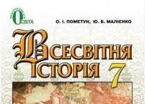 Скачати  Всесвітня історія  7           Пометун О.І. Малієнко Ю.Б.      Підручники Україна