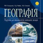 Скачати  Географія  7           Гілецький Й.Р. Чабан Р.Д. Сеньків М.І     Підручники Україна