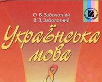 Скачати  Українська мова  8           Заболотний О.В. Заболотний      ГДЗ Україна