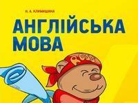 Скачати  Англійська мова  4           Климишина Н.А.       Підручники Україна
