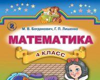 Скачати  Математика  4           Богданович М.В. Лишенко Г.П.      Підручники Україна