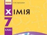 Скачати  Хімія  7           Григорович О.В.       Підручники Україна
