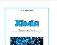 Скачати  Хімія  7           Буринська Н.М.       Підручники Україна