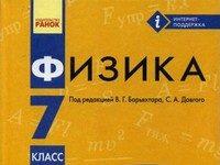 Скачати  Физика  7           Барьяхтар В. Довгий С.      Підручники Україна