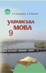 Скачати  Українська мова  9           Бондаренко Н.В. Ярмолюк А.В.      ГДЗ Україна