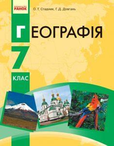 Скачати  Географія  7           Довгань Г.Д. Стадник О.Г.      Підручники Україна
