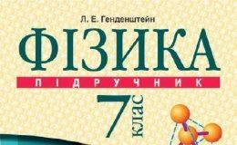 Скачати  Фізика  7           Генденштейн Л.Е.       Підручники Україна