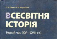 Скачати  Всесвітня історія  8           Гісем О.В. Мартинюк О.О.      Підручники Україна