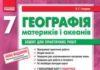 Скачати  Географія  7           Стадник О.Г. Вовк В.Ф.      ГДЗ Україна