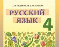 Скачати  Русский язык  4           Рудяков А.Н. Челышева И.Л.      Підручники Україна