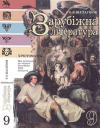 Скачати  Зарубіжна література  9           Шалагінов Б.Б.       Підручники Україна