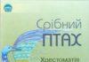 Скачати  Хрестоматія  11                  Підручники Україна