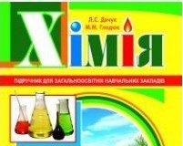 Скачати  Хімія  7           Дячук Л.С. Гладюк М.М.      Підручники Україна