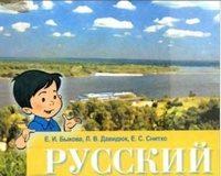 Скачати  Русский язык  5           Быкова Е.И. Давидюк Л.В. Снитко Е.С.     Підручники Україна
