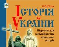 Скачати  Історія України  7           Гісем О.В.       Підручники Україна
