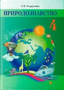 Скачати  Природознавство  4           Андрусенко І.В.       Підручники Україна