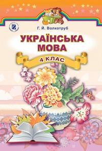 Скачати  Українська мова  4           Волкотруб Г.Й.       Підручники Україна
