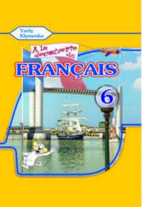 Французька мова yuriy klymenko 6 клас гдз