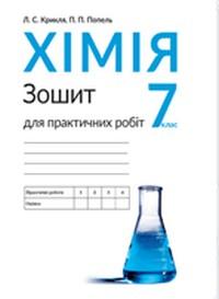 Скачати  Хімія  7           Крикля Л.С. Попель П.П.      ГДЗ Україна