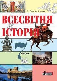 Скачати  Всесвітня історія  7           Іванюк О.Л. Бонь О.І.      Підручники Україна