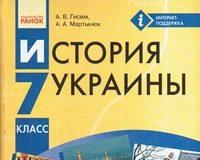 Скачати  История Украины  7           Гисем А.В. Мартынюк А.А.      Підручники Україна