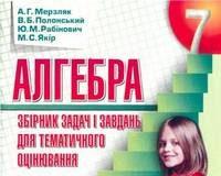 Скачати  Алгебра  7           Мерзляк А.Г. Полонский В.Б. Рабинович Е.М. Якир М.С.    Підручники Україна