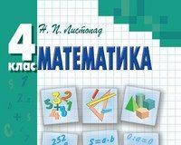 Скачати  Математика  4           Листопад Н.П.       Підручники Україна
