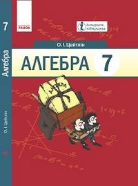 Скачати  Алгебра  7           Цейтлін О.І.       Підручники Україна