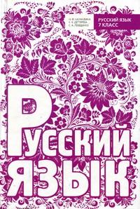 Скачати  Русский язык  7           Баландіна Н.Ф. Дегтярьова К.В. Лебеденко С.О.     Підручники Україна