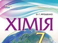 Скачати  Хімія  7           Ярошенко О.Г.       Підручники Україна