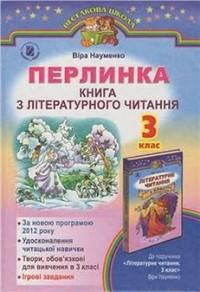 Скачати  Літературне читання  3           Науменко В.О.       Підручники Україна