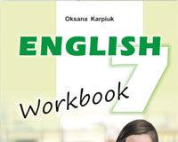 Скачати  Англійська мова  7           Карпюк О.Д.       ГДЗ Україна
