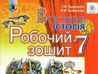 Скачати  Всесвітня історія  7           Ладиченко Т.В.       ГДЗ Україна