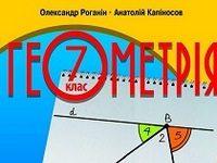 Скачати  Геометрія  7           Роганін О.М. Капіносов А.М.      Підручники Україна