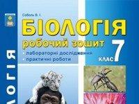 Скачати  Біологія  7           Соболь В.І.       ГДЗ Україна