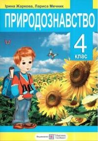 Скачати  Природознавство  4           Мечник Жаркова       Підручники Україна