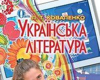 Скачати  Українська література  7           Коваленко Л.Т.       Підручники Україна
