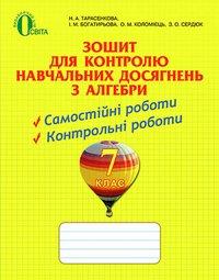 Скачати  Алгебра  7           Тарасенкова Н.А. Богатирьової І. М. Коломієць О.М.     ГДЗ Україна